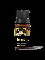Усилитель-бустер экстракт Куркумы для волос и кожи, 10 ml