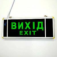 """Аварийный светильник-указатель LEBRON  """"Выход"""" (вихід, exit) L-EL-1SW"""