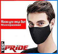 Маска на лицо (черная)  упаковка 8 шт