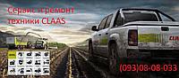 Сервис и ремонт техники CLAAS(Клаас) (093)08-08-033 Николаев
