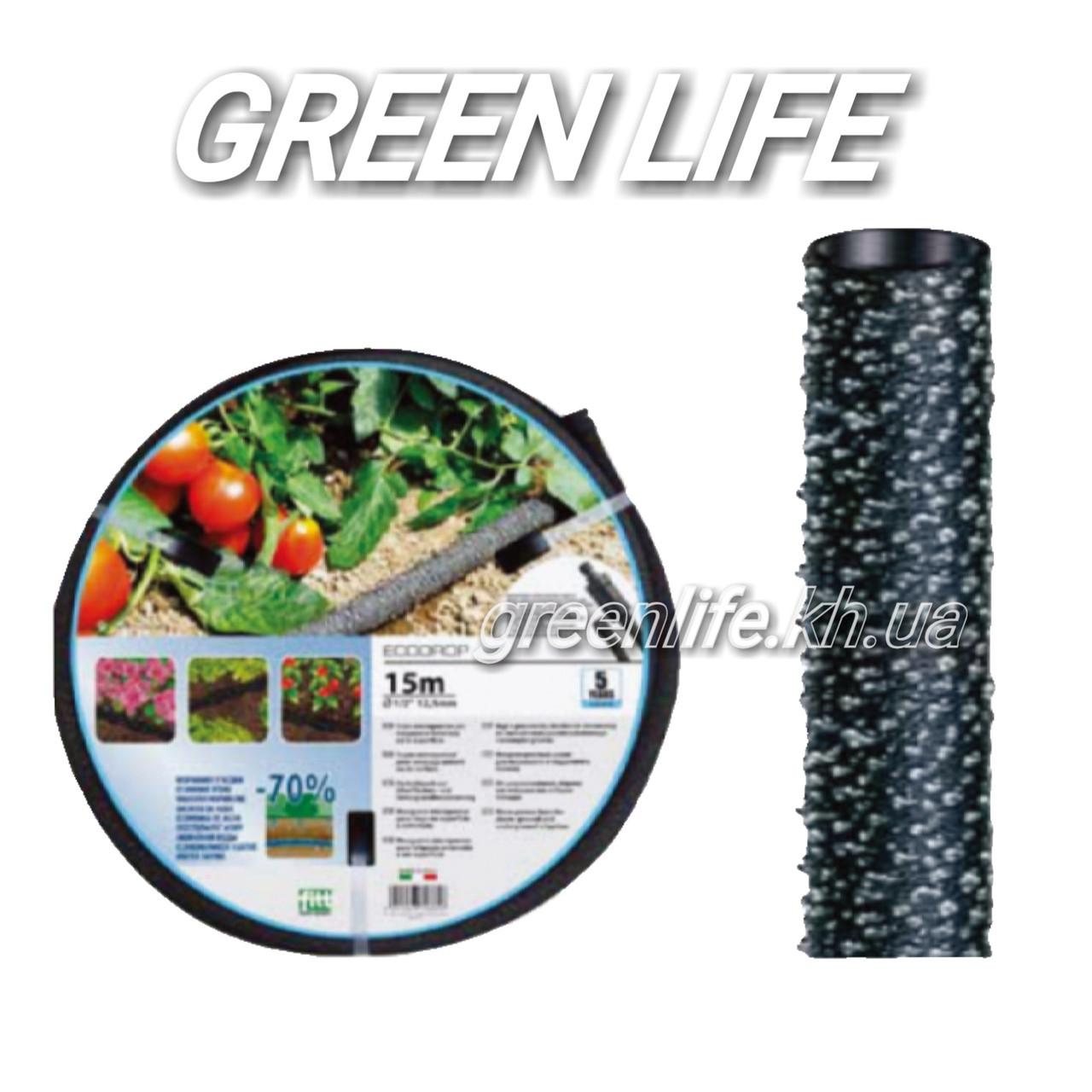 """Шланг поливочный сочащийся Ecodrop 1/2""""×15 м"""