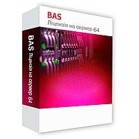 BAS Ліцензія на сервер 64