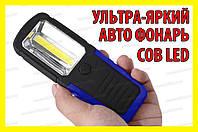 Авто фонарь - трансформер №1Bl LED светодиодный фонарик COB