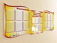 Стенд шкільний комплект (Товщина пластику: 3 мм; Ламінація: Без ламінації;), фото 1