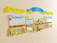 Стенд шкільний, комплект фігурний (Товщина пластику: 3 мм; Ламінація: Без ламінації;), фото 1