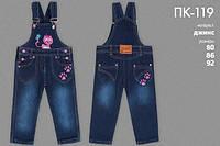 Полукомбинезон для  девочки джинс на флисе ПК 119 Бемби