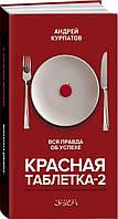 Андрей Владимирович Курпатов Красная таблетка-2. Вся правда об успехе