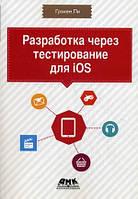 Грэхем Ли Разработка через тестирование для iOS