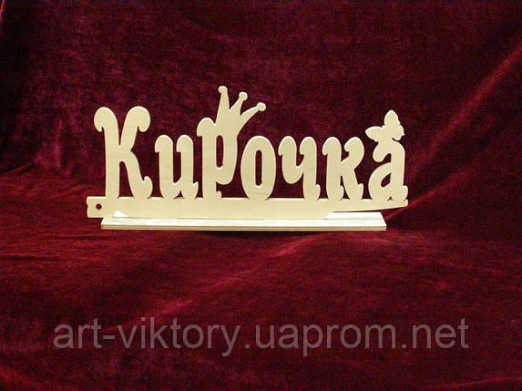 Имя Кирочка на подставке (35 х 15 см), декор, фото 2