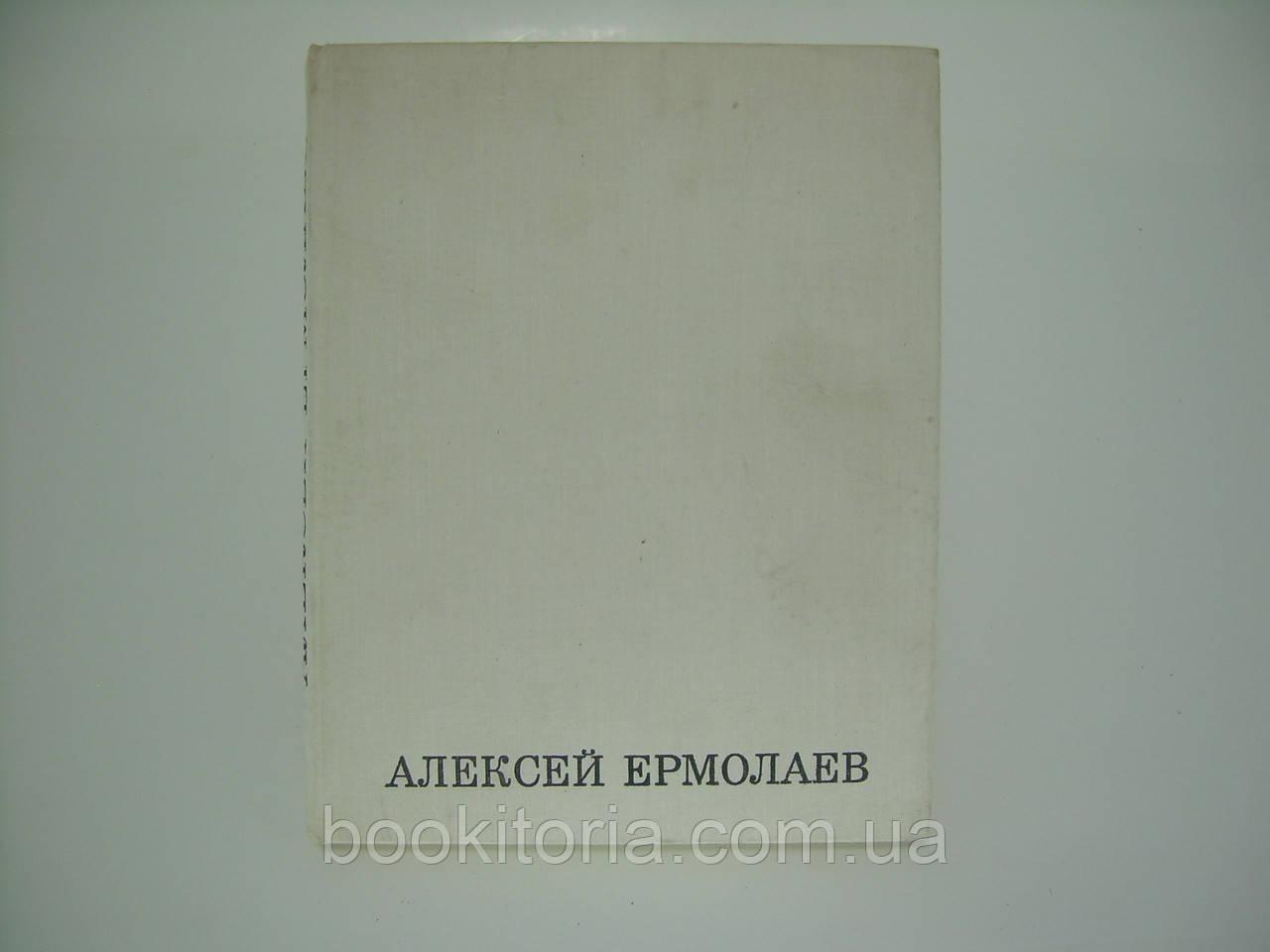 Ермолаев А. Сборник статей (б/у).