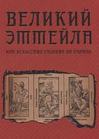 Великий Эттейла, или Искусство гадания на картах. Орсини Д.