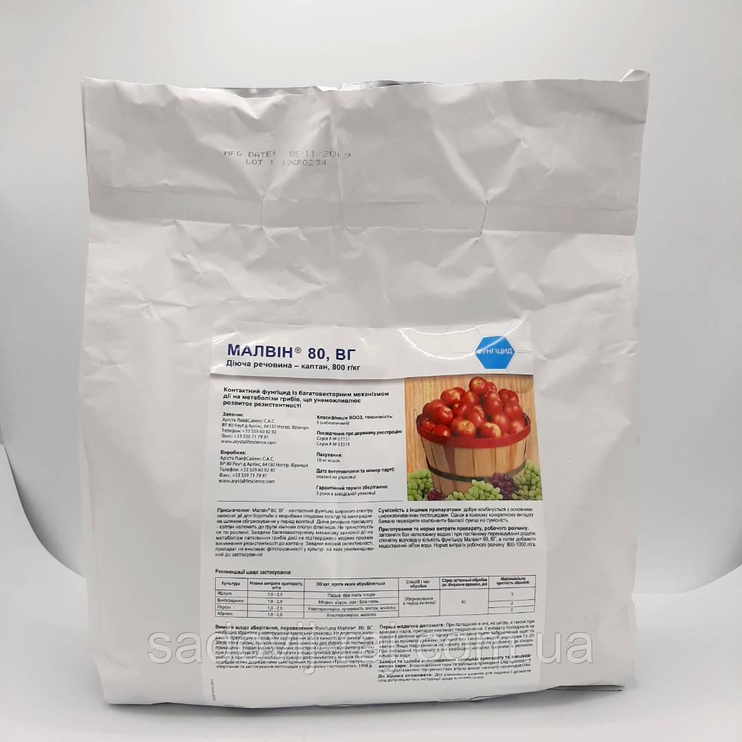 Малвин, 5 кг - фунгіцид для боротьби з хворобами плодових культур і винограду, Arysta LifeScience, Австрія