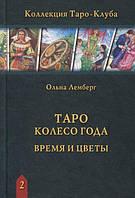 Книга Таро Колесо Года. Время и цветы. Лемберг О.