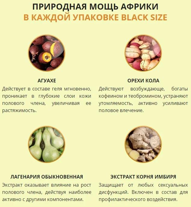 состав крема Black Size
