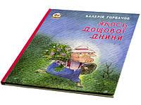 "Книжки-картинки A4 ""Якось дощової днини""(укр.)/Талант/(10)"