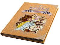 """Книжка A4 """"Королівство казок: Улюблені казки"""" (укр.) №0022/Талант/(10)"""