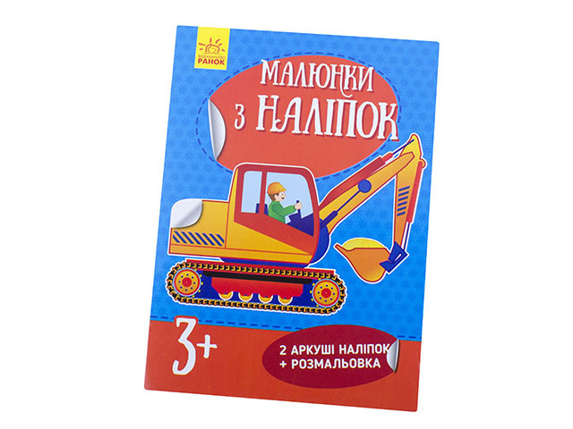 "Книжка А4 ""Малюнки з наліпок. Ескаватор""(укр.)/Ранок/(20)"