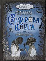 """Книжка B5 """" Сапфірова книга.Timeless"""" Керстін Гір тв. обкл. /Школа/"""