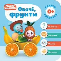 """Книжка B6 """"Мої перші книжки Малюшарики 0+. Овочі, фрукти""""/Торсінг/"""