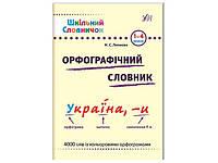 """Книжка A5 """"Шкільний словничок. Орфографічний словник"""" м`яка обкл. 1-4 клас №0261/УЛА/"""