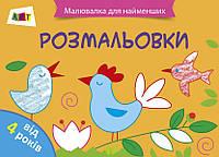 "Книжка A5 ""АРТ Малювалка для найменших. Розмальовки №2/1435"