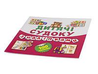 """Книжка B5 """"Дитячі кросворди з наліпками.Судоку Ведмедик"""" 100нал. книга5 №8672/2008/Торсінг"""