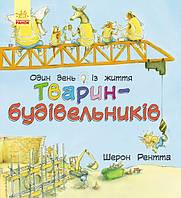 """Книжка B4 """"Тварини-працівники : Один день із життя тварин-будівельників""""(укр.)/Ранок/"""