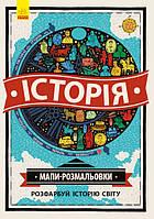 """Книжка A3 """"Атлас-розмальовка: Мапи-Історія"""" (укр.)/Ранок/(10)"""