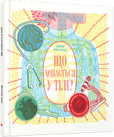 """Книжка B4 """"Що ховається у тілі"""" №4738 тв. обкл/Видавництво Старого лева/"""