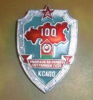 "Знак КСАПО ""100 виходів на охорону держкордону СРСР"""