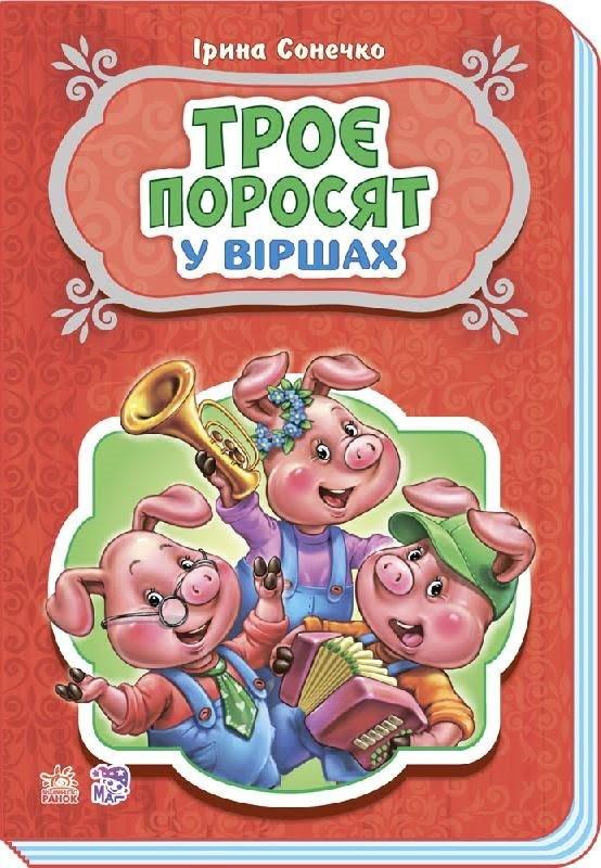 "Книжка А6 ""Все про всіх: Все про курчатко"" (укр.)/Ранок/(30)"
