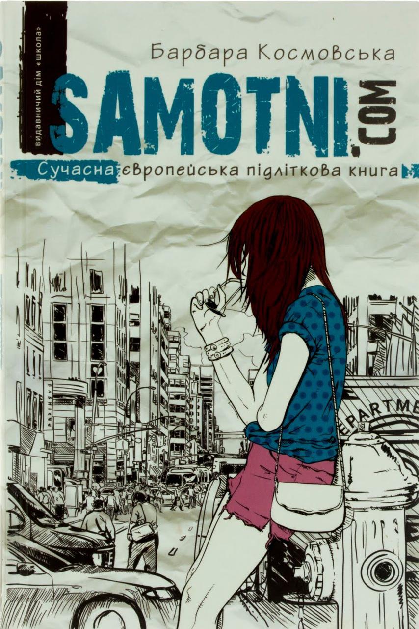"""Книжка А5 """"Samotni.Com.Cучасна Європейська підліткова книга"""" Б.Комовська №4550/Школа/"""
