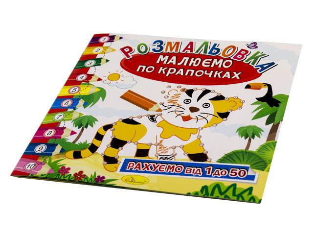"""Книжки-розмальовки """"Малюємо по крапочках"""" мікс №РМ-28-00/Апельсин/(24)"""