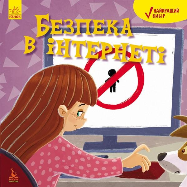 """Книжка B5 """"Кенгуру.Найкращий вибір. Безпека в інтернеті """" (укр.)/Ранок/"""