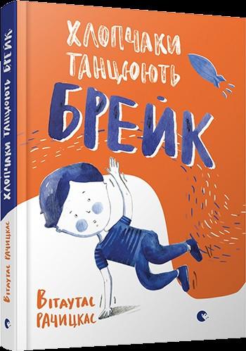 """Книжка А5 """"Хлопчаки танцюють брейк"""" №4004 тб. обкл/Видавництво Старого лева/"""