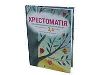 """Книжка B5 """"Хрестоматія"""" №3427 тв.обкл. 3-4кл/Видавництво Старого лева/"""