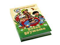 """Книжка A6 """"Казки для малят-Давай дружити"""" тв.обкл.(укр.)/Септіма/(10)"""