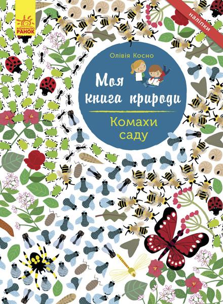 """Книжка A4 м'яка як. """"Моя книга пригоди: Комахи саду"""" (укр) №1015/С849005У/Ранок/(10)"""