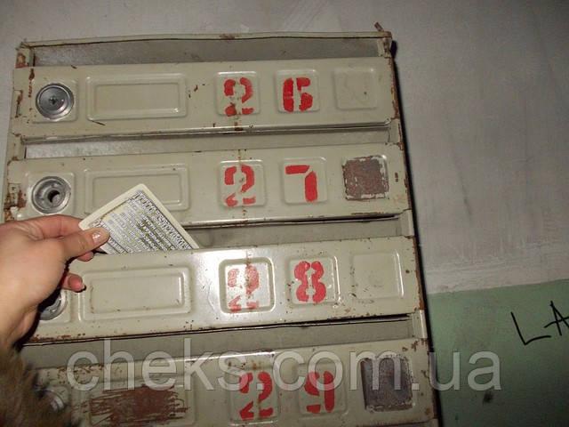 Распространение в Виннице по почтовым ящикам. Цена от 12 коп/шт. Отчет, фотоотчет!