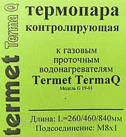 Термопара 260/460/840/6,3 мм М8*1 (б.ф.у, Украина) Termet Termo QG-19-01NEW, арт. 02568, к.з. 1447/3