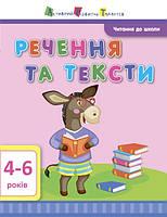 """Книжка A4 """"Читання до школи АРТ: Речення та тексти""""(укр.)/Ранок/(20)"""