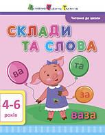 """Книжка A4 """"Читання до школи АРТ: Склади та слова""""(укр.)/Ранок/(20)"""