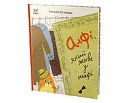 """Книжки-картинки B5 """"Алфі, який живе у шафі""""(укр.)№2224/0203/Талант/(10)"""
