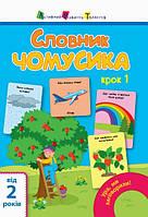 """Книжка B5 """"Ура, ми заговорили: Словник Чомусика №1"""" тб. обкл. (укр.)/Ранок/(10)"""