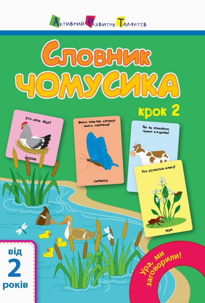 "Книжка B5 ""Ура, ми заговорили: Словник Чомусика №2"" тв. обкл. (укр.)/Ранок/(10)"