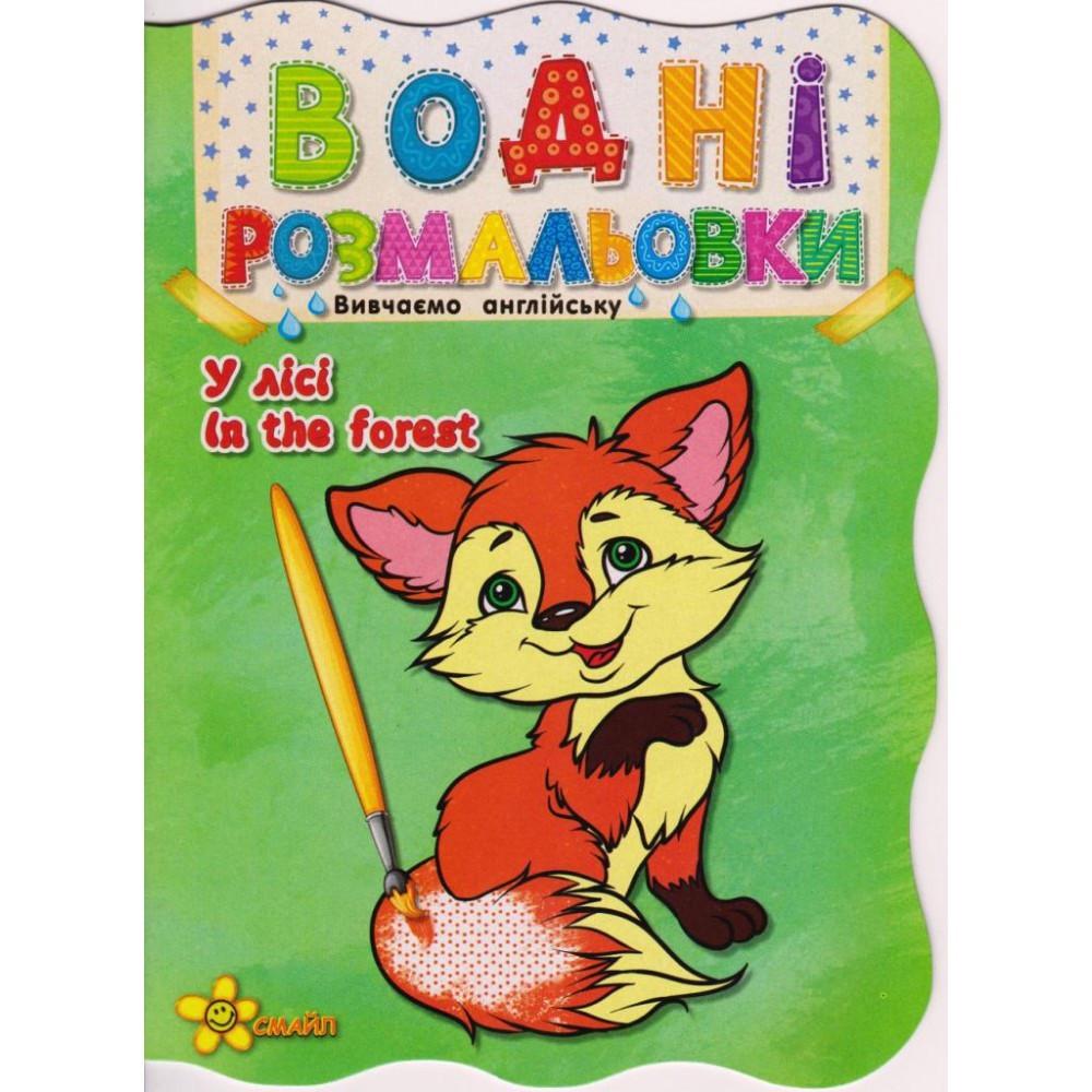 """Книжка А5 """"Водні розмальовки: У лісі.In the forest""""(50)"""