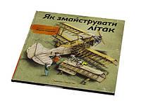 """Книжка B5 """"Як змайструвати літак"""" №1492 тв. обкл. /Видавництво Старого Лева/"""