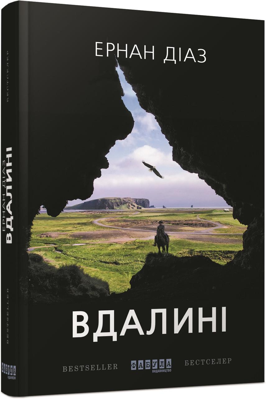 """Книжка A5 """"Бестселер: Вдалині"""" (укр.)/Ранок/"""