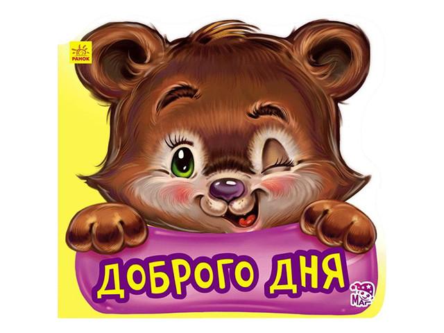 """Книжка A6 """"Доброго дня: Доброго дня""""(укр.)/Ранок/(30)"""