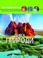 """Книжка A4 """"Світ навколо нас. Дива природи"""" №9444 тв. обкл./Бао/(10)"""